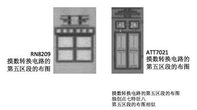 上海首例集成电路布图设计纠纷案二审宣判