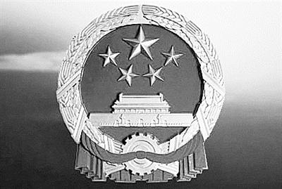 中国国徽-学院小组设计的中华人民共和国国徽图案
