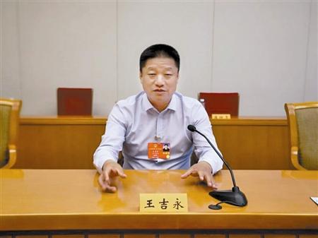 全国人大代表王吉永议最高人民法