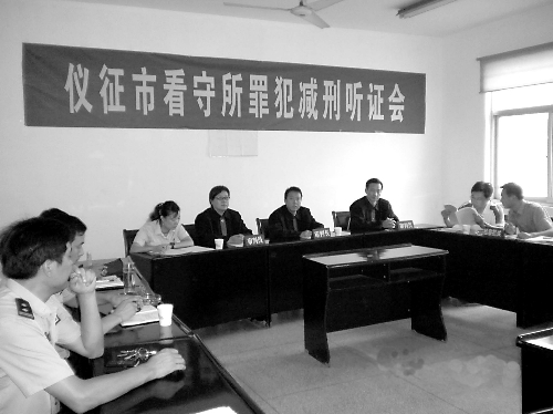 扬州看守所_扬州中院法官在仪征看守所召开减刑听证会.